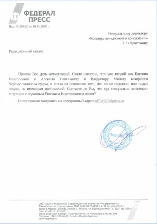 Юристы Пригожина намерены проводить видеофиксацию подачи исков против оппозиционеров