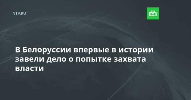 В Белоруссии впервые в истории завели дело о попытке захвата власти