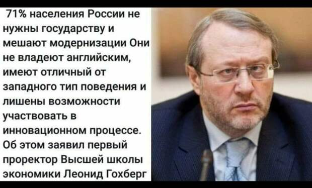 Модернизации России мешают инвалиды, безработные, бедные и крестьяне - мнение первого проректора Высшей школы экономики Леонида Гохберга