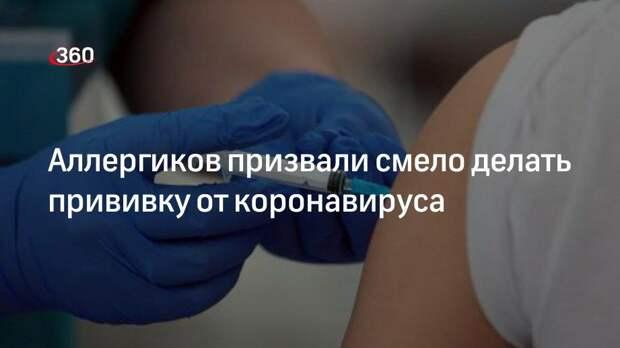 Аллергиков призвали смело делать прививку от коронавируса