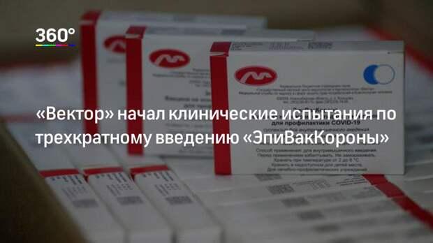 «Вектор» начал клинические испытания по трехкратному введению «ЭпиВакКороны»