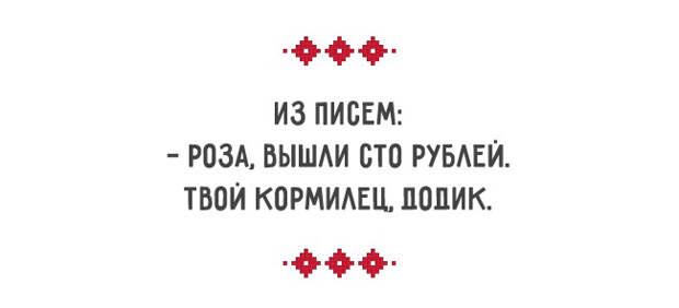 одесский романтический юмор