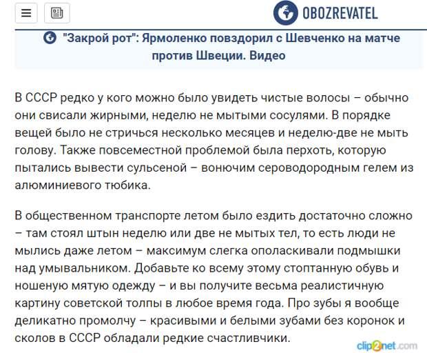 """Очередной бред украинских журналистов - """"Почему в СССР люди не мылись и не стриглись?"""""""
