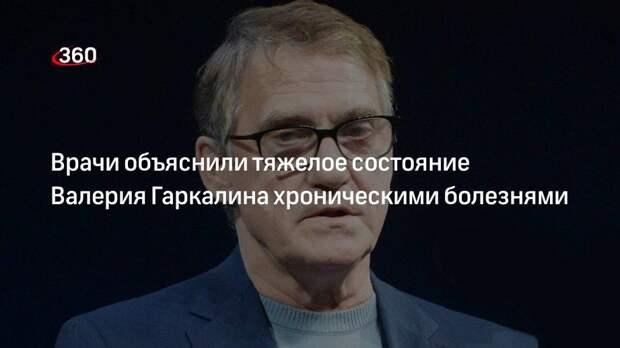 РЕН ТВ: врачи оценили состояние госпитализированного Валерия Гаркалина как крайне тяжелое