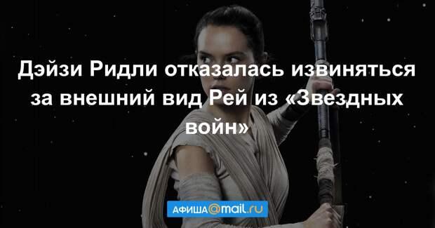 Актриса из «Звездных войн» ответила на критику внешности героини