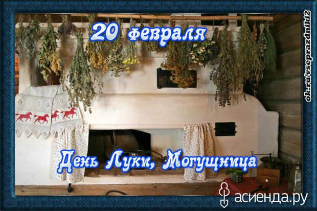 Народный календарь. Дневник погоды 20 февраля 2021 года