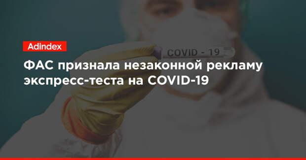 ФАС признала незаконной рекламу экспресс-теста на COVID-19