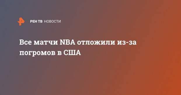 Все матчи NBA отложили из-за погромов в США