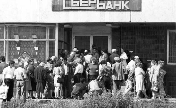 Игры кончились. денежная реформа 1993 года, день в истории, развал СССР