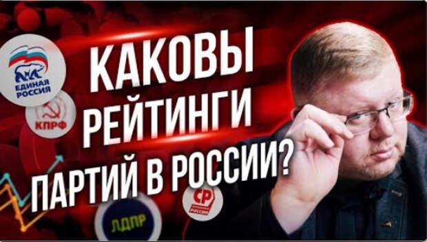 Каковы рейтинги партий в России? /// Правдоруб