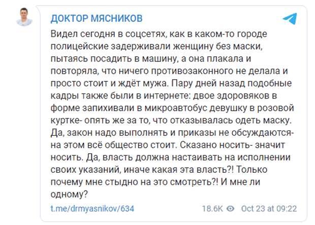 Доктор Мясников признался в стыде за российских полицейских