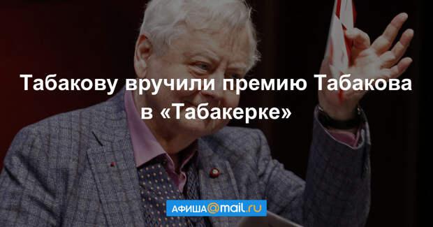 Олег Табаков получил премию Олега Табакова