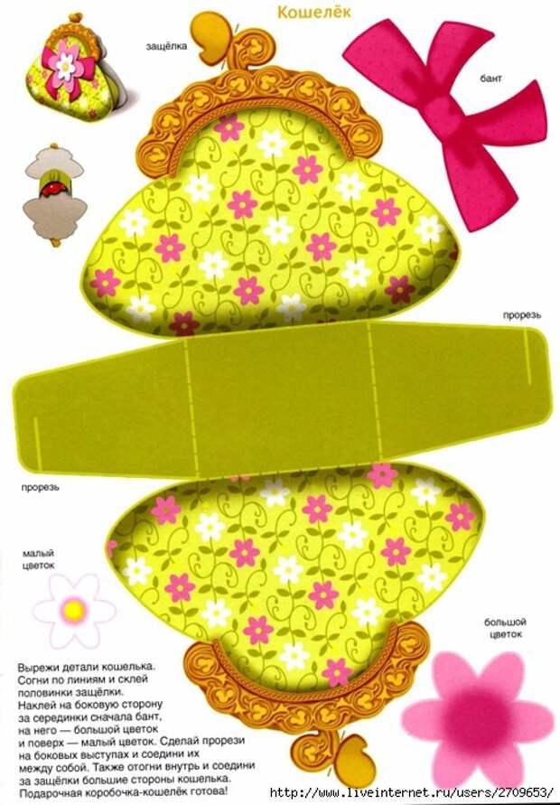 Стильные штучки - 4 (3) (486x700, 276Kb)