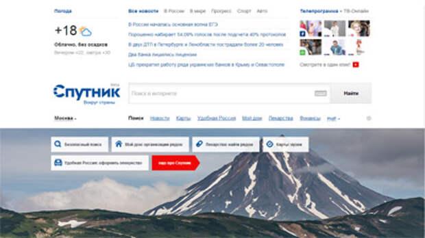 В «Спутнике» появятся афиша и поиск работы