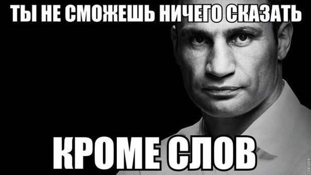 Виталий бросил вызов