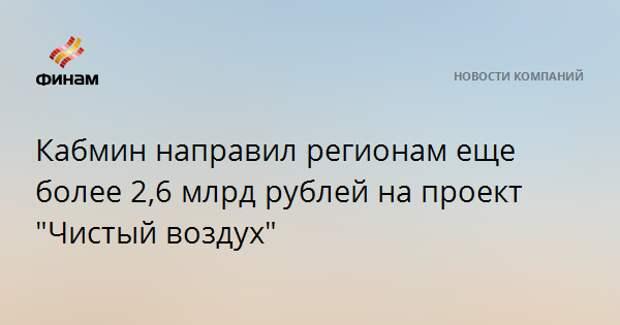 """Кабмин направил регионам еще более 2,6 млрд рублей на проект """"Чистый воздух"""""""