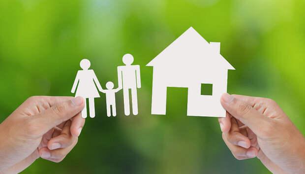Правительство Подмосковья поддержало «Семейную ипотеку»