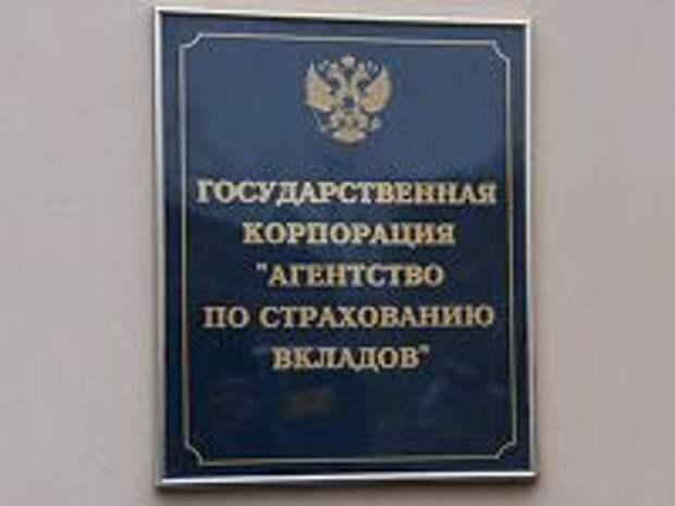 """ПРАВО.RU: АСВ выплатит вкладчикам банка """"Век"""" компенсации на 2,9 млрд рублей"""