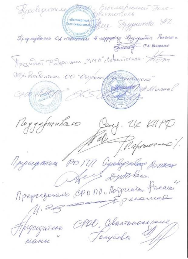 Общественники требуют отчёт от председателя Общественной палаты