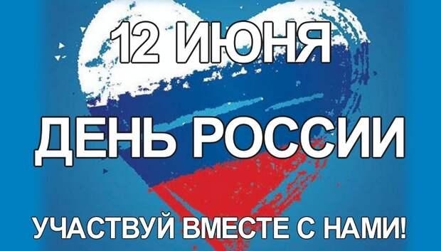 Подольчан приглашают присоединиться к флешмобам и челленджу ко Дню России