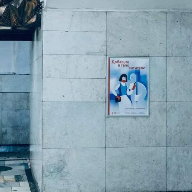 На станции метро «Аэропорт» можно увидеть постеры о мерах безопасности против коронавируса