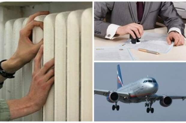 Переоснащение самолётов, ЖКХ и турстраховки. Как декабрь изменит жизнь россиян?