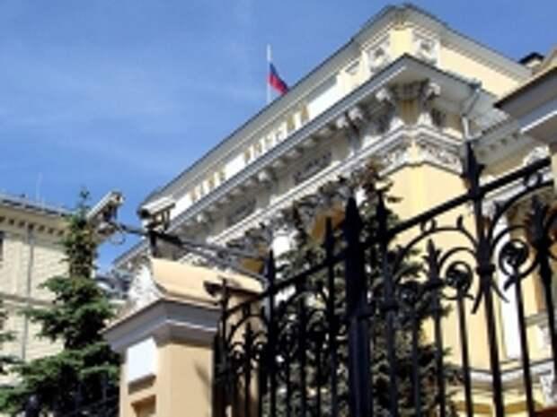 "ПРАВО.RU: Центробанк отозвал лицензию у ""Промрегионбанка"""