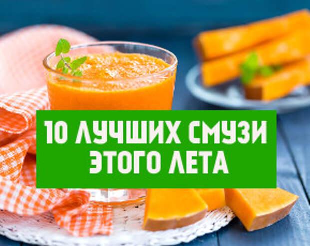 10 офигительных летних рецептов смузи