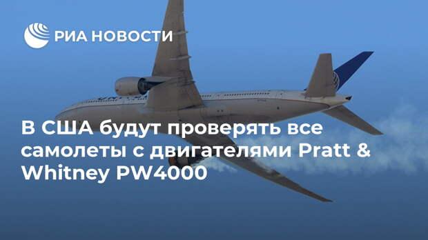 В США будут проверять все самолеты с двигателями Pratt & Whitney PW4000