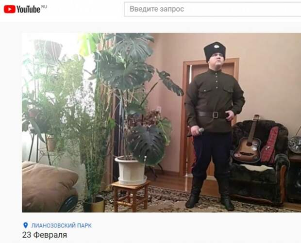 На YouTube-канале Лианозовского парка выложили концерт к 23 февраля