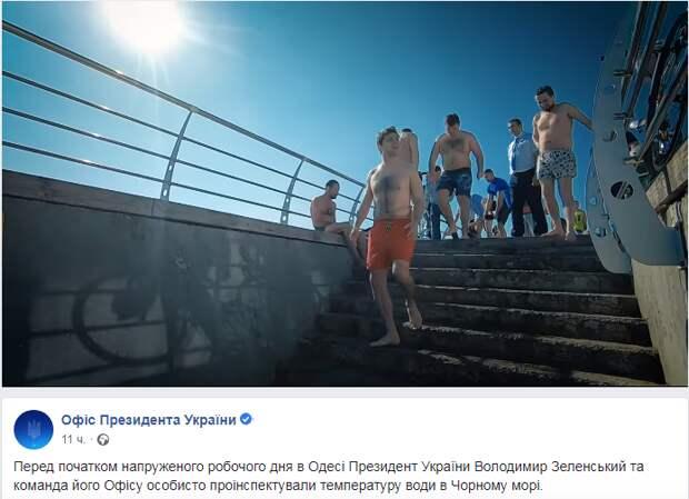 Зеленский в красных труселях поразил украинцев в самое сердце