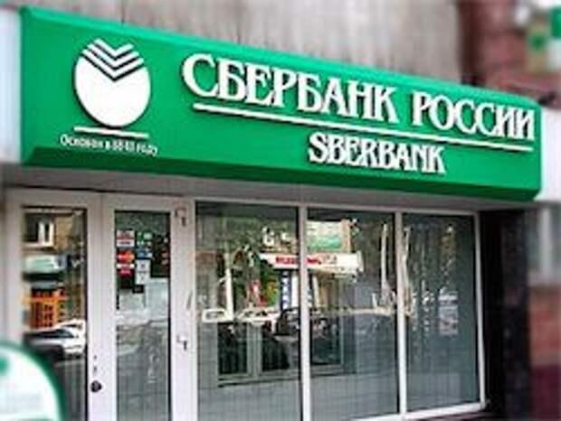 Новость на Newsland: ЕС ввел санкции против Сбербанка, ВТБ, ВЭБа и Газпромбанка