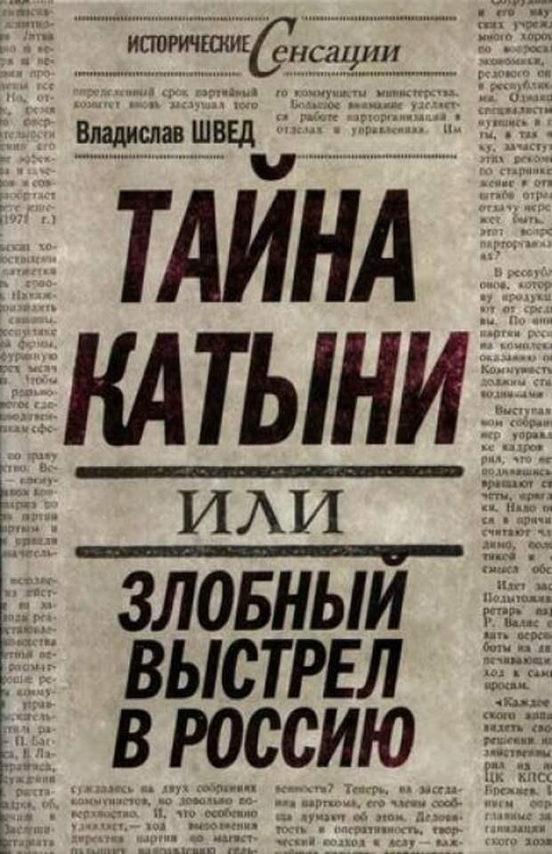 «Мемориал» фальсифицирует дело Катыни