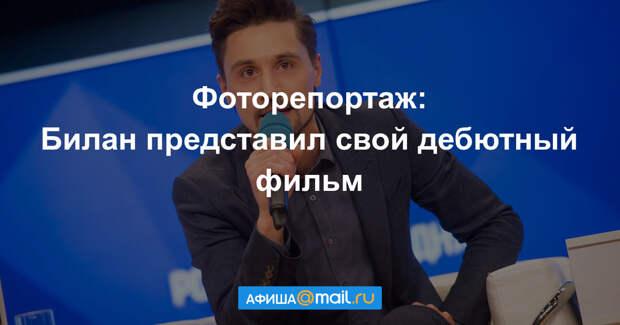 Билан, Иванова и Башаров на презентации фильма «Герой»