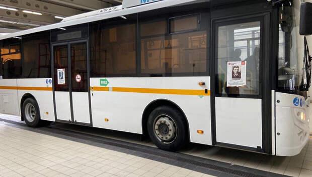 Более 500 подмосковных автобусов примут участие в акции «Бессмертный полк»