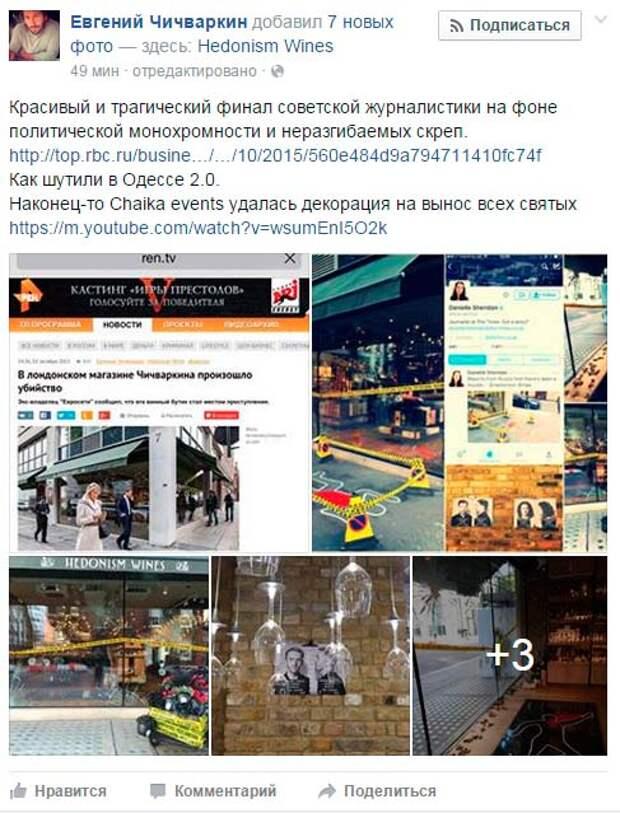 Убийство в магазине Чичваркина оказалось PR-акцией