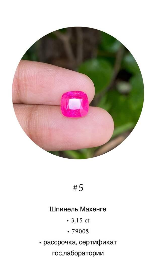 Возможно, это изображение (кольцо и текст «5 шпинель махенге .3,15 ct •7900$ .рассрочка, сертификат гос.лаборатории»)