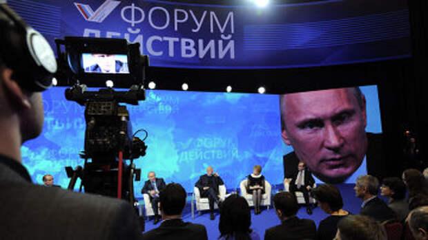 Конференция Общероссийского народного фронта Форум действий. Архивное фото
