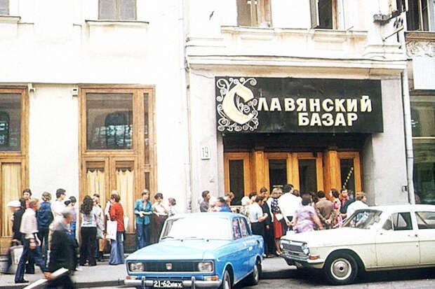 Советский «Славянский базар» на месте исторического «Базара» был открыт в 1966 году. Там были Уральский, Загорский, Хохломской, Палехский залы и зал «Русский сувенир», но он не пережил 90-е