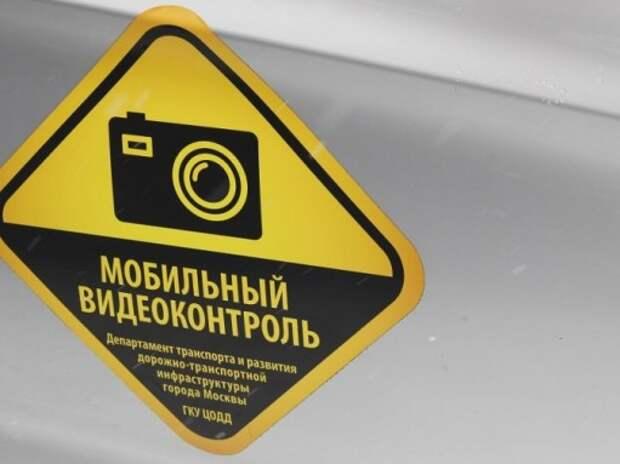 Москвичи обжалуют каждый пятый штраф за неоплату парковки
