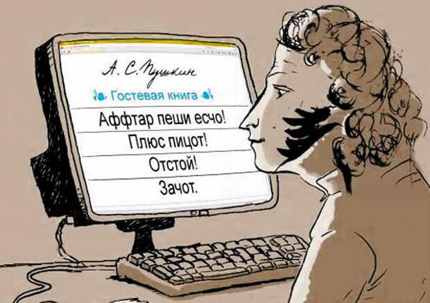 Александр Гутин. Пушкин и Интернет