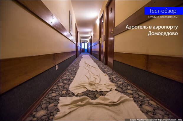 Отель, в котором не хочется останавливаться. Аэроотель Домодедово