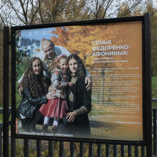 Фотографии жителей Митина украсили парки столицы