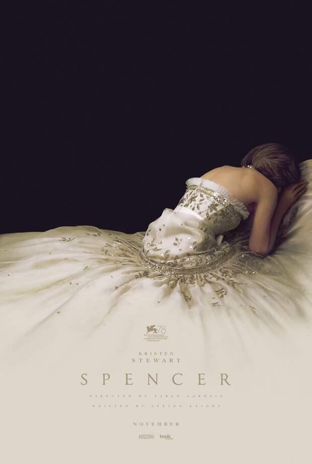 Новый трейлер к фильму «Спенсер: Тайна принцессы Дианы»