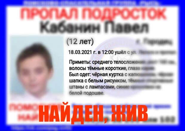 12-летнего мальчика нашли живым в Городце