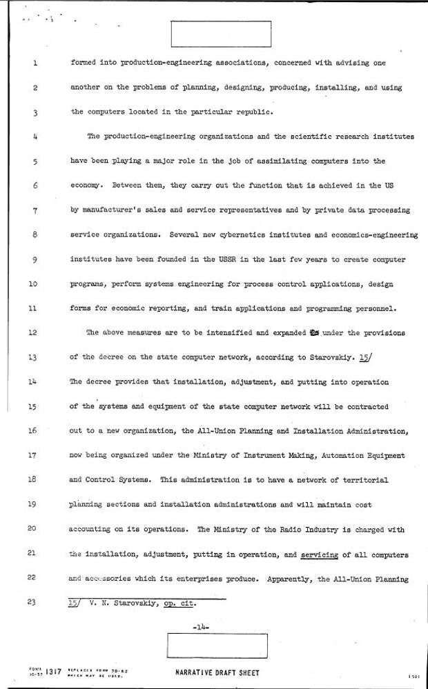 """Доклад ЦРУ 1966 г. """"Компьютеры в советской экономике"""""""