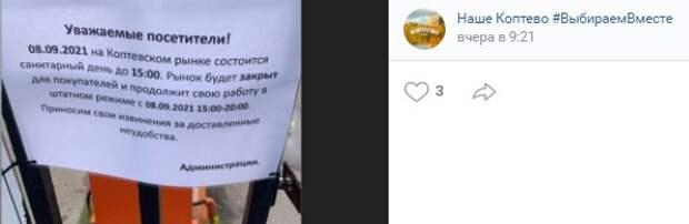 На Коптевском рынке проводится санитарная обработка