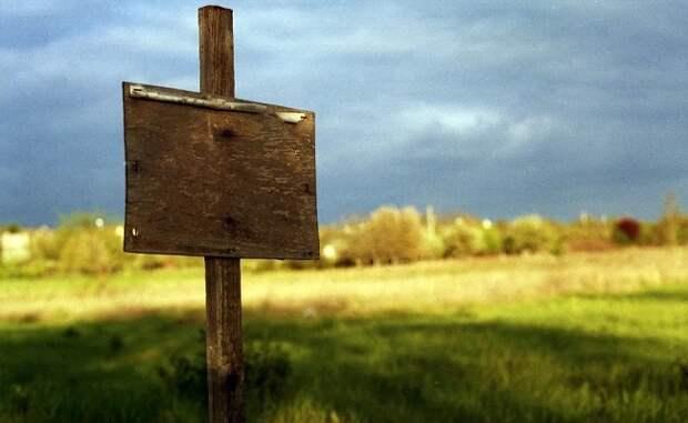 Жителя Сочи будут судить за махинации с землей