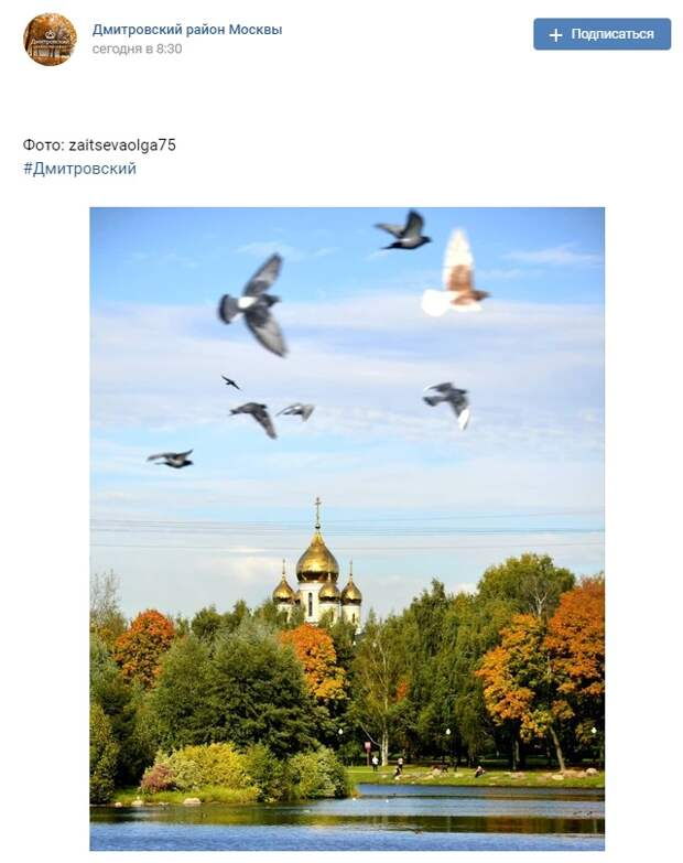 Фото дня: Большой Ангарский, храм и голуби