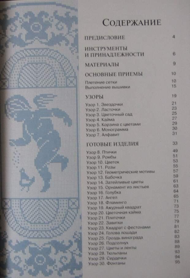 содержание книги вышивка по филейной сетке
